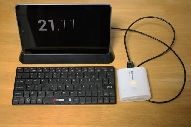 野戦(モバイル)型Nexus7 一式