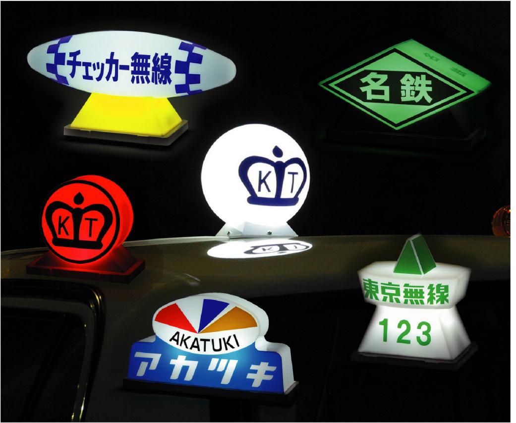 タクシーの行灯が・・・点滅?