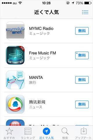 中華圏アプリが3つ。