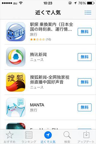 半分は中国語アプリ