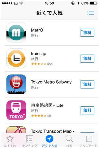 旅行関係の英語アプリが多い。
