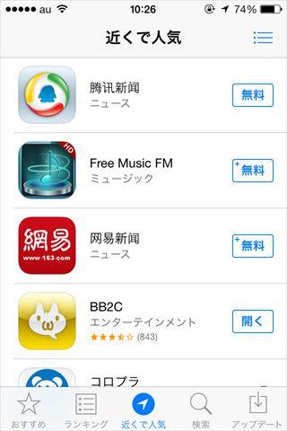 中華圏アプリが上位3位を占める