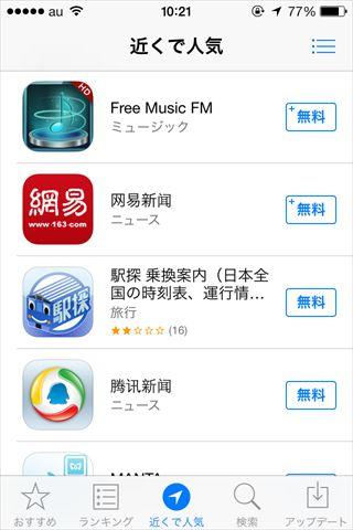 突如現れる中国語。 首位のアプリも中華圏の音楽のダウンロードアプリ。
