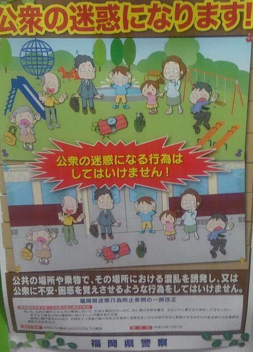某県のポスター