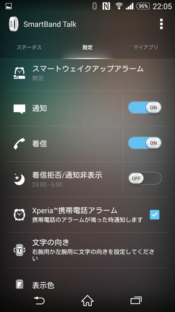 メインメニュー。スマートフォンから細かい設定が可能。