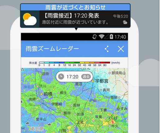Yahoo天気!